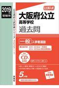 大阪府公立高等学校一般入学者選抜 2019年度受験用の本