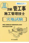 2級管工事施工管理技士実地試験実戦セミナー 平成30年度版の本