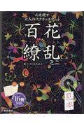 心を癒す大人のスクラッチアート『百花繚乱ミニ』の本