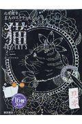 心を癒す大人のスクラッチアート『猫THE CAT'Sミニ』の本