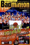 Badminton MAGAZINE (バドミントン・マガジン) 2018年 07月号の本