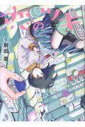 恋のツキ 5の本