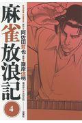 麻雀放浪記 4の本