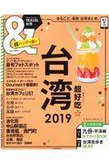 &TRAVEL台湾超ハンディ版 2019の本
