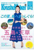 九州ウォーカー 2018夏の本