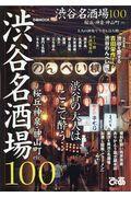 渋谷名酒場100の本