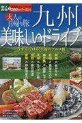 大人の日帰り旅 九州美味しいドライブの本