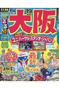 るるぶ大阪 '19の本