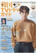韓国TVドラマガイド vol.077の本