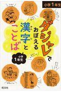 ダジャレでおぼえる漢字とことば小学1年生の本