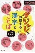 ダジャレでおぼえる漢字とことば小学2年生の本