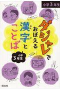 ダジャレでおぼえる漢字とことば小学3年生の本