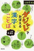 ダジャレでおぼえる漢字とことば小学4年生の本