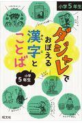 ダジャレでおぼえる漢字とことば小学5年生の本