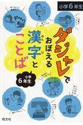 ダジャレでおぼえる漢字とことば小学6年生の本