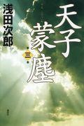 天子蒙塵 第3巻の本