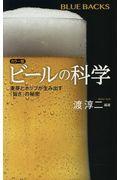 カラー版ビールの科学の本