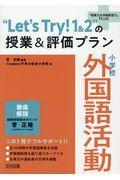 """小学校外国語活動""""Let's Try!1&2""""の授業&評価プランの本"""