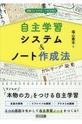自主学習システム&ノート作成法の本