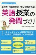 英語授業の発問づくりの本