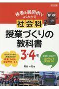 板書&展開例でよくわかる社会科授業づくりの教科書3・4年の本