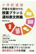 小学校道徳評価を位置付けた授業プラン&通知表文例集の本