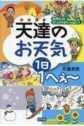 天達のお天気1日1へぇ~の本
