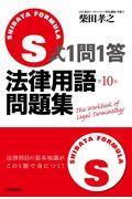第10版 S式1問1答法律用語問題集の本