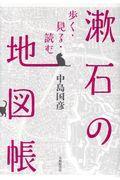 漱石の地図帳の本
