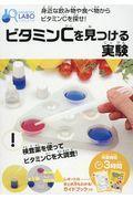ビタミンCを見つける実験の本