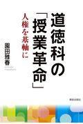 道徳科の「授業革命」の本