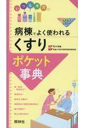 病棟でよく使われる「くすり」ポケット事典の本