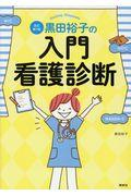 改訂第3版 黒田裕子の入門・看護診断の本