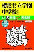 横浜共立学園中学校(2回分収録) 2019年度用の本