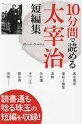 10分間で読める太宰治短編集の本