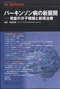 医学のあゆみ別冊 パーキンソン病の新展開-発症の分子機構と新規治療 2018年 6/20号の本