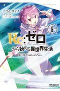 Re:ゼロから始める異世界生活第三章Truth of Zero 8の本