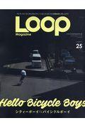 LOOP Magazine vol.25の本