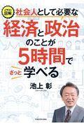社会人として必要な経済と政治のことが5時間でざっと学べるの本