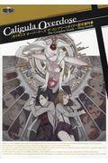 カリギュラ オーバードーズ ザ・コンプリートガイド+設定資料集の本