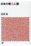 日本の権力人脈の本