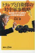 トランプと自衛隊の対中軍事戦略の本