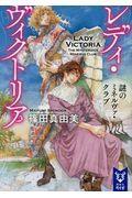 レディ・ヴィクトリア 謎のミネルヴァ・クラブの本