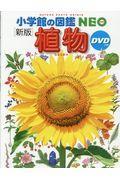新版 植物の本