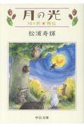 月の光の本