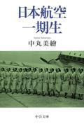 日本航空一期生の本