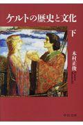 ケルトの歴史と文化 下の本
