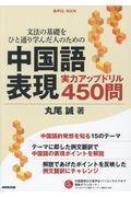 文法の基礎をひと通り学んだ人のための中国語表現実力アップドリル450問の本
