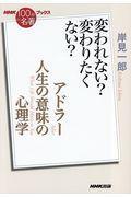 アドラー 人生の意味の心理学の本