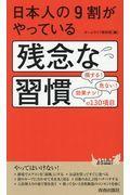 日本人の9割がやっている残念な習慣の本